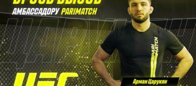Интеллектуальный спарринг на Parimatch: конкурс пари на UFC FN 170 с Арманом Царукяном