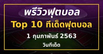 ทีเด็ด Top 10 บอลเต็ง บอลเสต็ป 5 ดาว วันที่ 1 กุมภาพันธ์ 2563