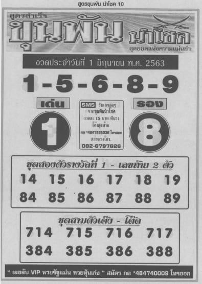 เลขเด็ดขุนพันนำโชค 1 มิถุนายน 2563