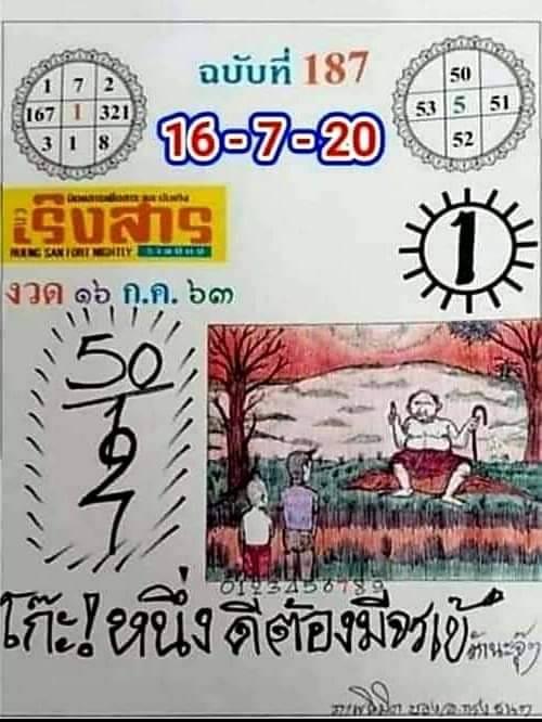 เริงสาร ปริศนาเลข 16/7/63