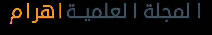 المجلة العلمية اهرام