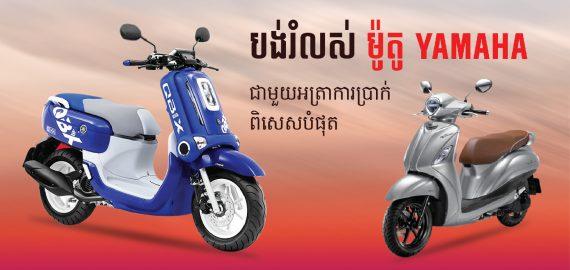i-Finance-Cambodia-Yamaha-promotion