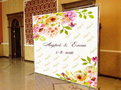 Пресс волл на свадьбу Андрея и Анас