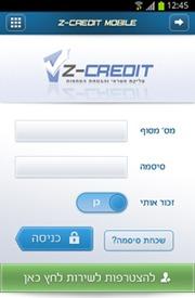 מסך כניסה לאפליקציה Z קרדיט - סליקה, סליקת אשראי