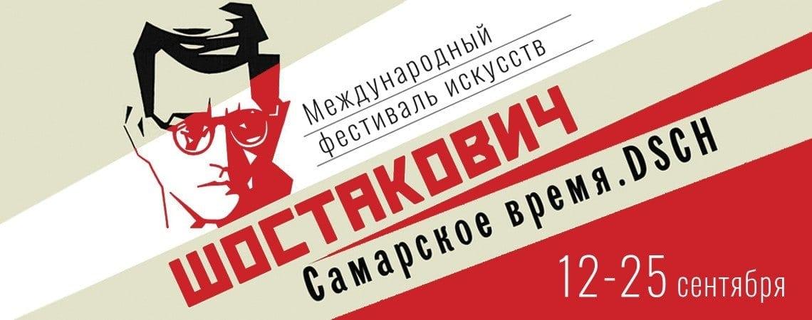 Самарское время. Шостакович