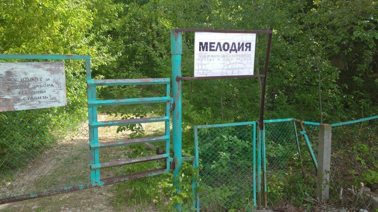 лагерь Мелодия