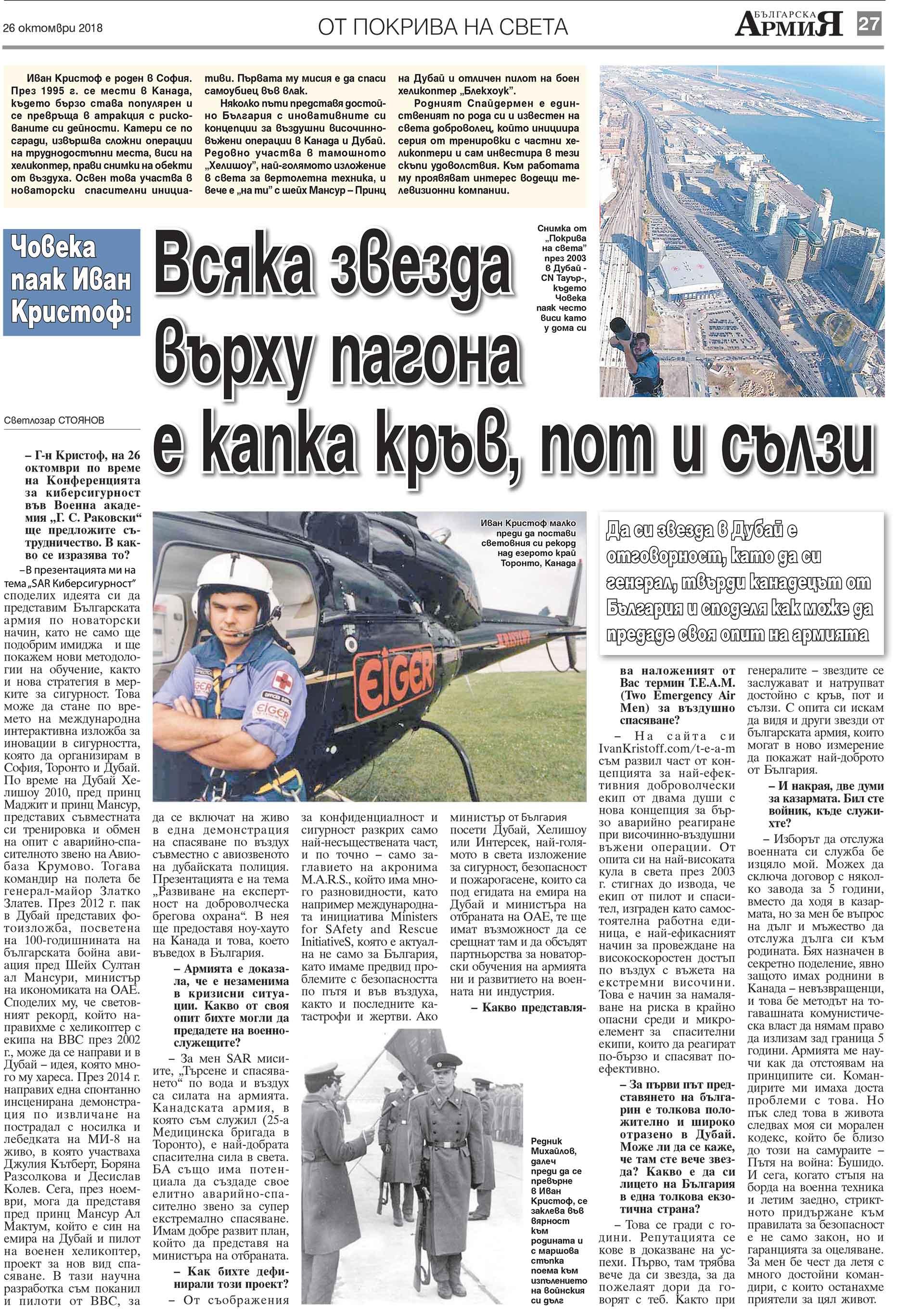 """Снимка от """"Покрива на света"""" а света"""" през 2003 през 2003 в Торонто - CN Тауър-, където Човека паяк виси като у дома си с пилотския екип и емблемата на ВВС"""