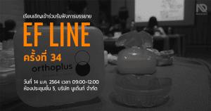 EF Line 34th