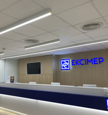 Освещение клиники Эксимер