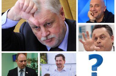 Справедливая Россия слилась