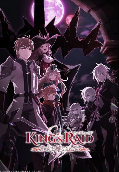 King's Raid Ishi wo Tsugumono-tachi