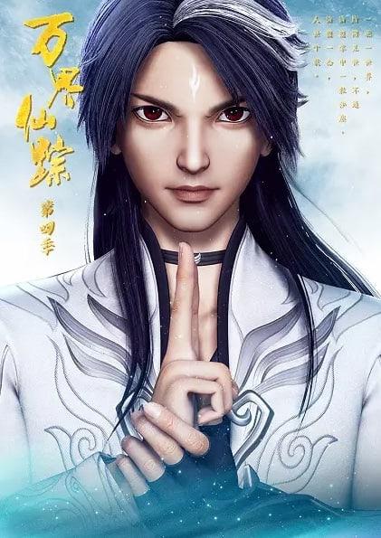 Wonderland 4th Season (Wan Jie Xian Zong) ดินแดนมหัศจรรย์ ภาค 4
