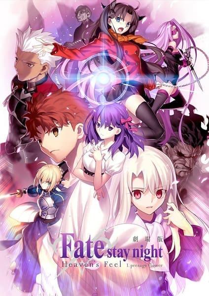 Fate stay night Movie: Heaven's Feel – I. Presage Flower ภาค1