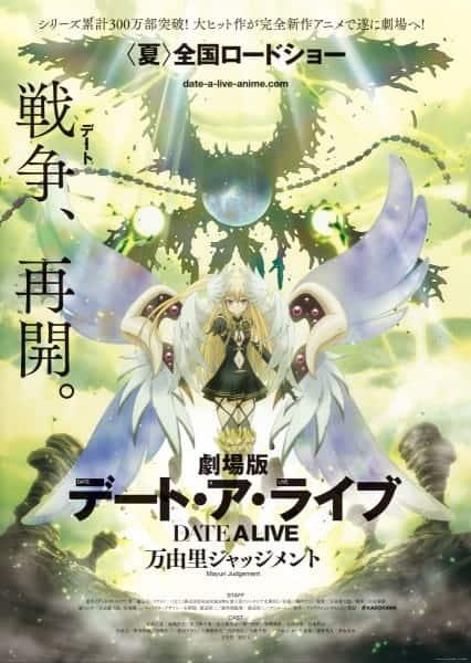 Date A Live Movie: Mayuri Judgment คำพิพากษาของมายูริ เดอะมูฟวี่
