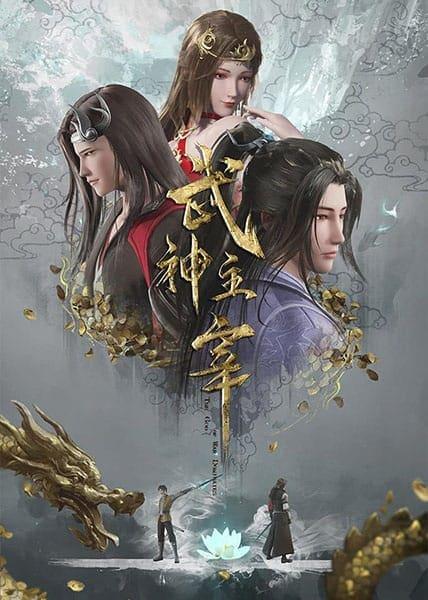 Wu Shen Zhu Zai (Martial Master) ปรมาจารย์การต่อสู้