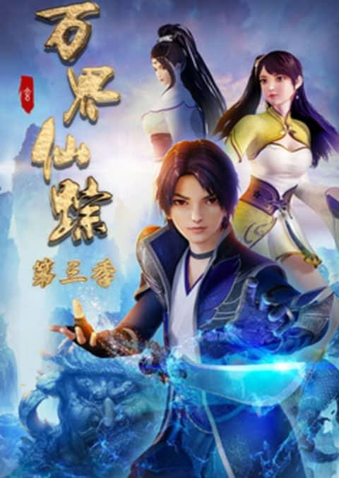 Wonderland 3rd Season (Wan Jie Xian Zong) ดินแดนมหัศจรรย์ ภาค3