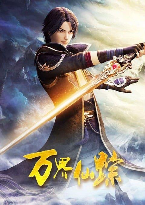 Wonderland 5th Season (Wan Jie Xian Zong) ดินแดนมหัศจรรย์ ภาค 5