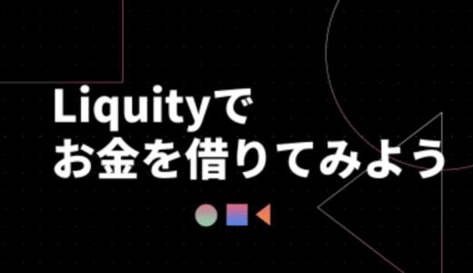 利率ゼロの借入プロトコルLiquityでお金を借りてみよう