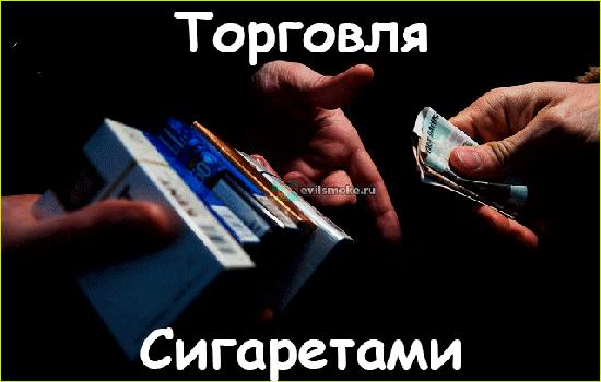 Фото - Торковля табачной-продукцией