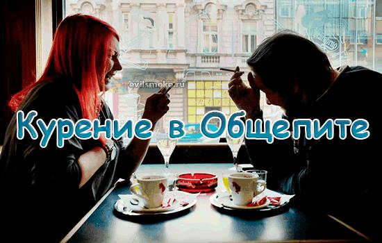 Фото - Курят в кафе