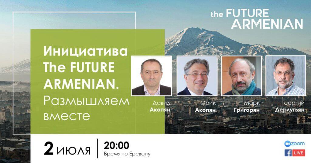 Формулировка будущей концепции Армении (Цель 1)