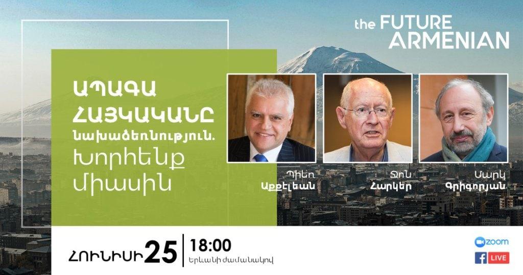 Ինչու՞մն է Հայաստան-Սփյուռք միասնականությունը (Նպատակ 5)