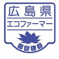 広島県エコファーマーマーク
