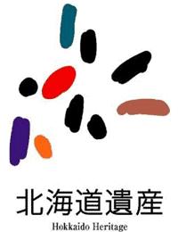 北海道遺産ロゴ