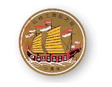 沖縄県工芸品用証紙
