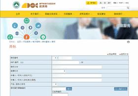 商标注册网上查询系统