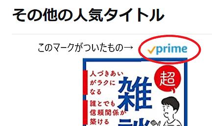 Amazonのプライムマーク