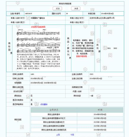 中国最初の音商標の商標公報