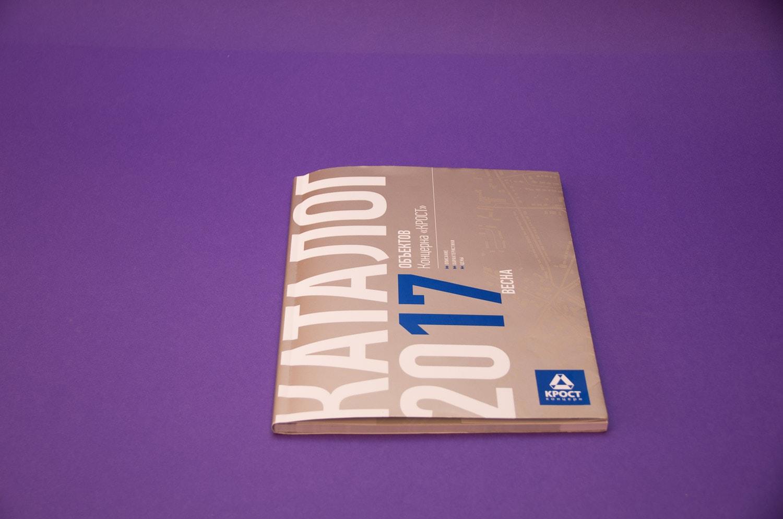 печать каталогов с супер обложкой