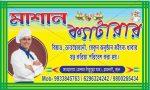মাশান ক্যাটারার, রামশাই, জলপাইগুড়ি
