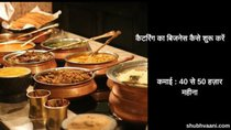 catering business plan in hindi