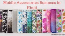 Mobile Accessories business in hindi