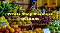fruits shop business in hindi