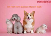 Start pet food store business hindi