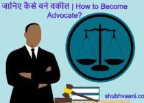 जानिए कैसे बने वकील   How to Become Advocate?