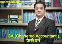 CA (Chartered Accountant ) Kaise Bane in Hindi