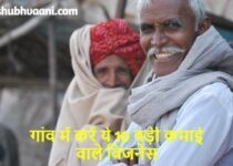 village business in hindi