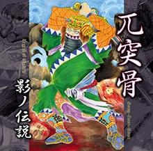 LEGEND OF SHADOW/GOTSU TOTSU KOTSU