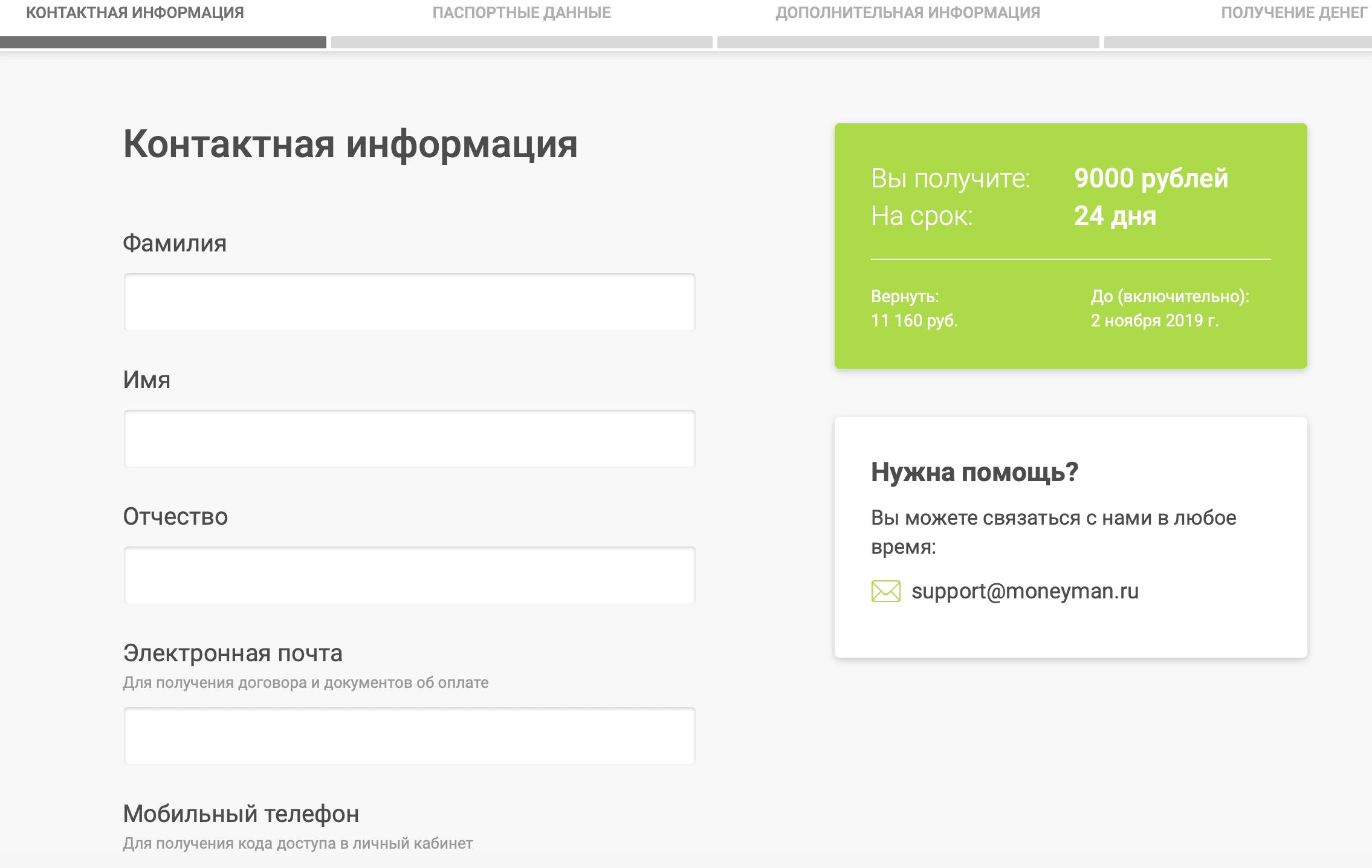 птб банк онлайн заявка на кредит
