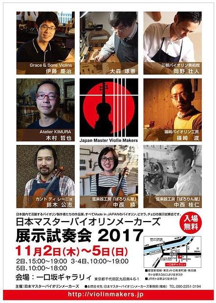 日本マスターバイオリンメーカーズ展示会