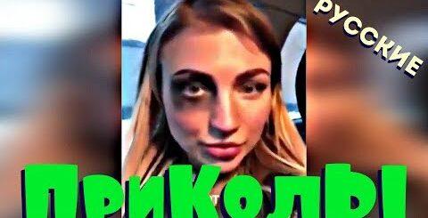 РУССКИЕ ПРИКОЛЫ 😊😂🤣 2019 #344 😊😂🤣 лучшие новые смешные видео
