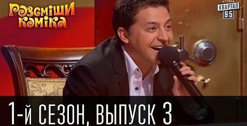 Рассмеши комика - 2011 - 1 сезон , 3 выпуск | юмор шоу