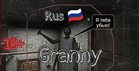 Granny русская озвучка! Первый раз! Dr Hack!