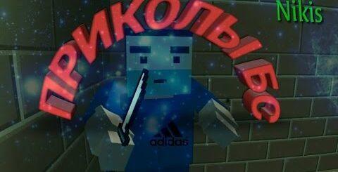 Block Strike (Приколы,Фейлы,Монтаж 2017)УГАР!!!Nikis =)Блок Страйк