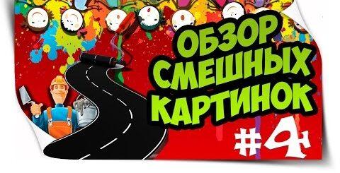 ФОТО ПРИКОЛЫ №4, (НАШИ ДОРОГИ)