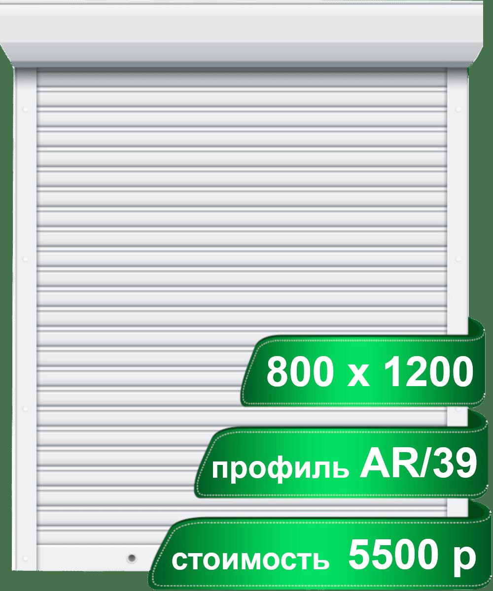 800-1200rol